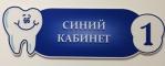 синий кабинет стоматологической клиники