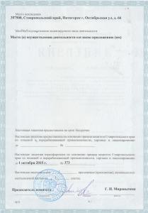 лицензия стоматолога