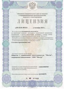 Лицензия стоматологической клиники милар пятигорск