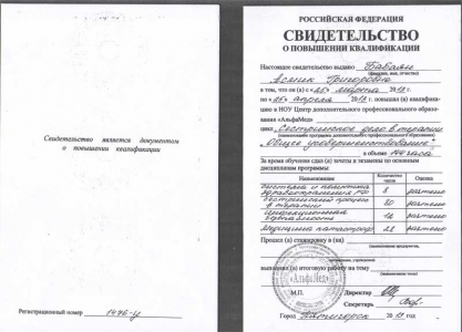 Бабаян Асмик Григорьевна